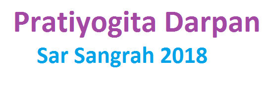Pratiyogita Darpan Sar Sangrah 2018