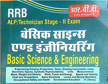 Basic Science and Engineering Drawing for ALP CBT 2 PDF