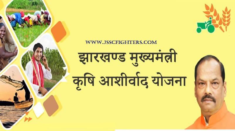 Jharkhand Mukhyamantri Krishi Aashirwad Yojana