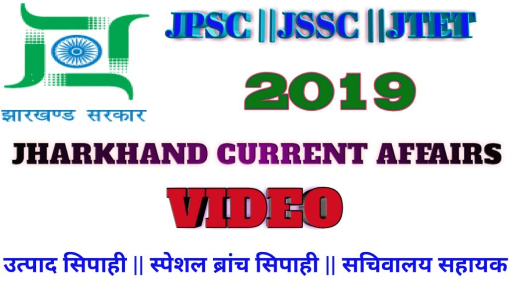 Jharkhand Current Affairs 2019