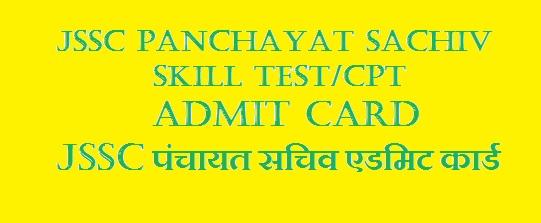 jssc panchyat sachiv skill test admit card