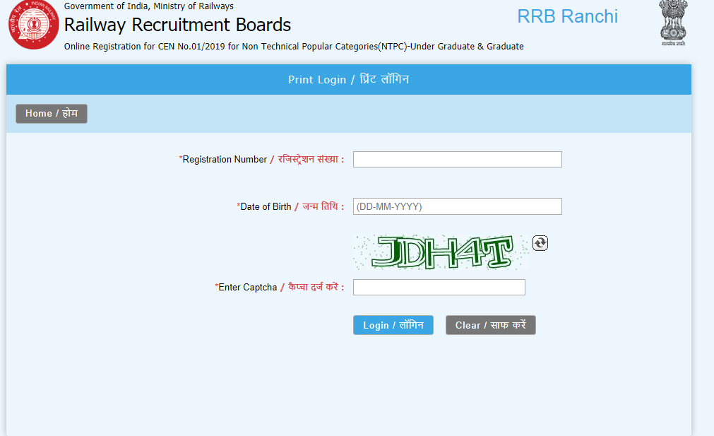 RRB NTPC 2019 APPLICATION STATUS