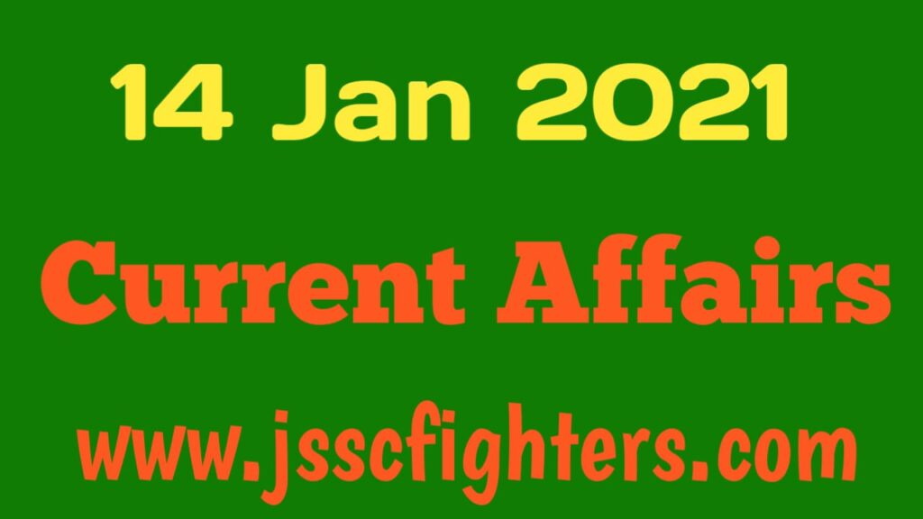 Current Affairs 14 January 2021