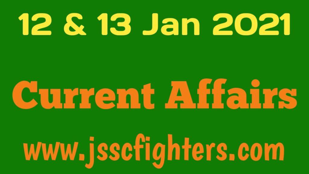 Current Affairs 12 & 13 Jan 2021
